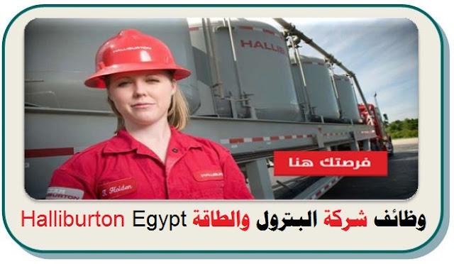وظائف شركة  halliburtonللبترول 30/01/2019 , jobs halliburton Cairo Egypt2019-01-30  , وظائف البترول 2019 , وظائف شركات البترول  2019, وظائف شركات البترول 30/01/2019 , وظائف شركة هاليبرتون مصر للبترول مصر 2019 , Shell careers in Egypt today 30/01/2019 , وظائف مهندسين بشركات البترول 30/01/2019 , وظائف مهندسين بالبترول مصر 2019 ,  وظائف خالية 2019, , وظائف الاهرام الجمعة 01/02/2019 ، وظائف الاهرام الأسبوعي الجمعة 01/01/2019 ، jobs ,  جريدة الاهرام وظائف الجمعة 01/1/2019 , وظائف الاهرام اليومي , تحميل وظائف الاهرام الجمعة 01/02/2019 ، جريدة الاهرام وظائف اليوم 30 يناير ، وظائف الاهرام اليوم PDF ، وظائف وسيط الاسكندرية 01/02/2019 ، وظائف وسيط اليوم 01 فبراير 2019، وظائف وسيط القاهرة 01/02/2019 ، alwaset jobs 2019 ، وظايف الوسيط مصر 01/02/2019 ، وظائف وسيط الجمعة 01 فبراير2019, وظائف الوسيط شهر يناير2019 , وظايف الوسيط القاهرة 01/02/2019 , وظائف وسيط 01/02/2019 , وظايف وسيط الجمعة 01/02/2019 ,