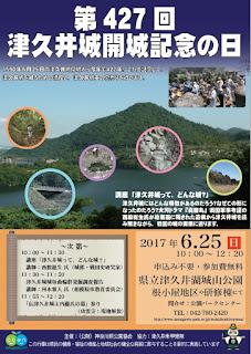 6/25第427回津久井城開城記念の日