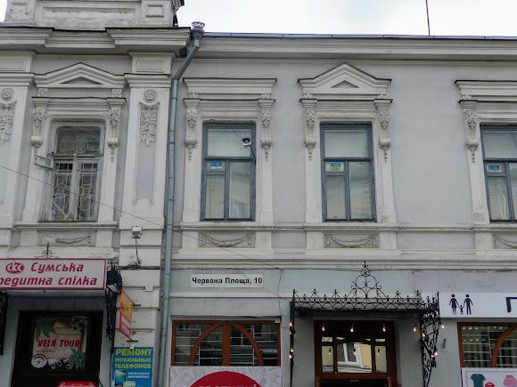 Сумы. Красная Площадь, 10. Гостиница «Reikartz Сумы»