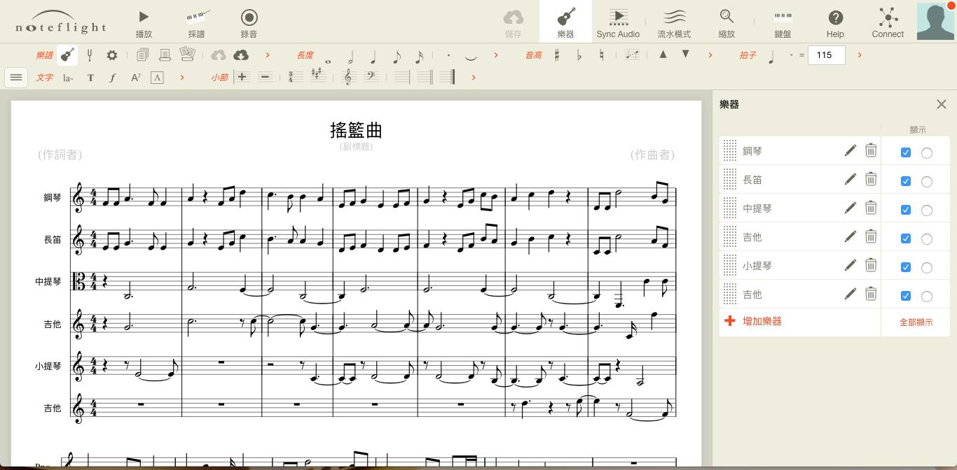 Noteflight 中文免費樂譜製作軟體線上版,寫譜列印與輸出MP3