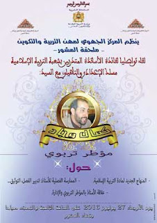 لقاء تواصلي لفائدة شعبة التربية الإسلامية للسلك الإعدادي يوم غد الأربعاء27يوليوز2016
