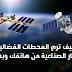 كيف تري محطات الفضاء والاقمار الصناعية مباشره عبر عينيك وتحديد مواقعهم باستخدام هاتفك !