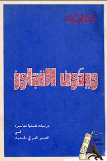 ويكون التجاوز - - دراسة نقدية معاصرة في الشعر العراقي الحديث - محمد الجزائري