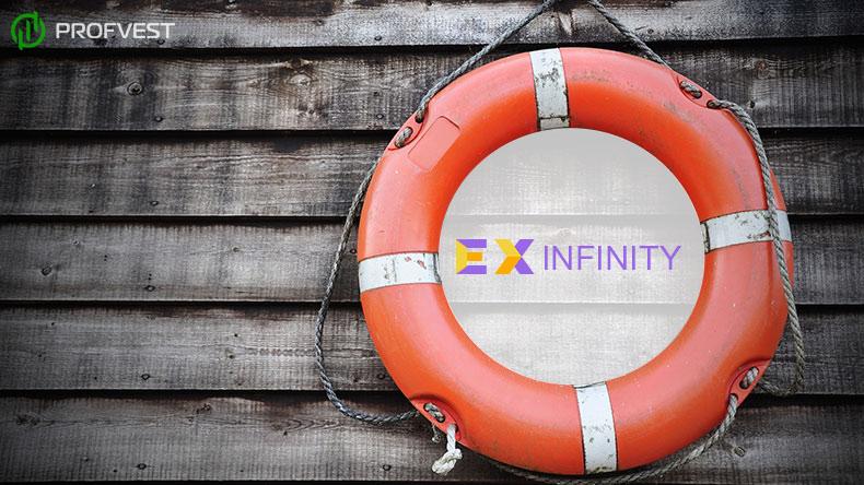 Выплата страховки EX-Infinity