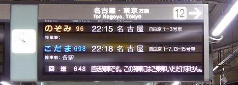 東海道・山陽新幹線 のぞみ 名古屋行きN700系