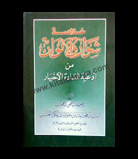 Kitab Syawariqul Anwar