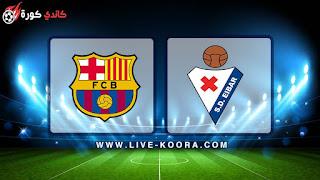 مباراة برشلونة وايبار بث مباشر اليوم علي كورة اون لاين 19-05-2019 الدوري الاسباني