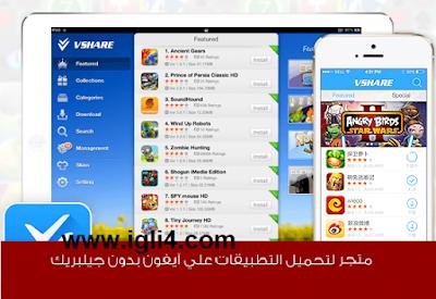 تطبيق vShare  لتحميل التطبيقات المدفوعة مجاناً على هواتف الاندرويد و الايفون او الايباد |بدون جيلبريك