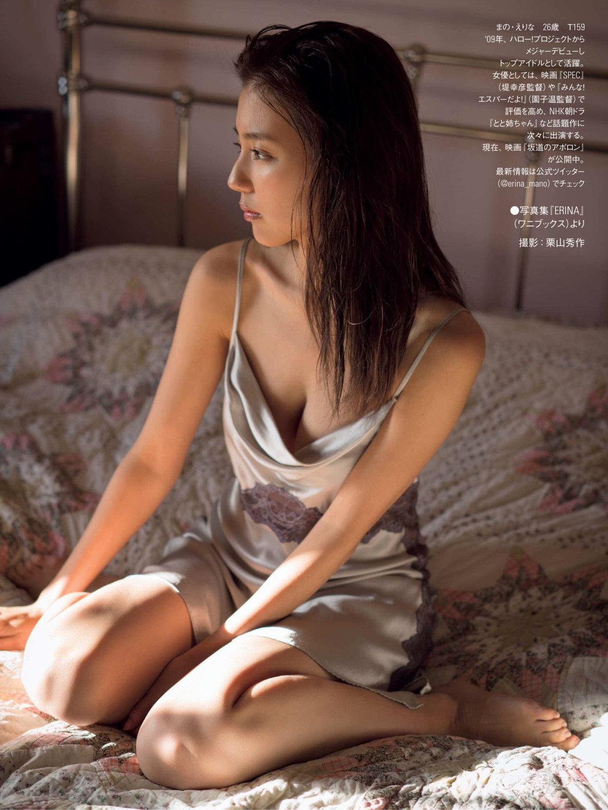 Mano Erina 真野恵里菜, FRIDAY 2018.04.06 (フライデー 2018年4月6日号)