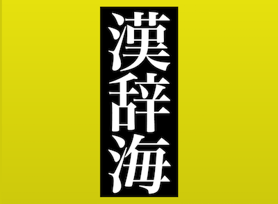 待ってた!物書堂が漢和辞典アプリ「漢辞海」を発売、記念セールで1,600円オフ!                    トブ iPhone
