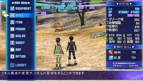 Sword Art Online: Infinity Moment (English Patch + DLC) PSP ISO Screenshots #5