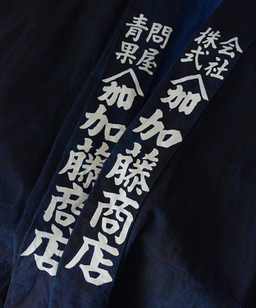 印半纏 藍染 染め抜き ジャパンヴィンテージ 法被 手縫い 40~50年代 FUNS Hanten Jacket Japanese Vintage Indigo Dyed 40~50s Antique