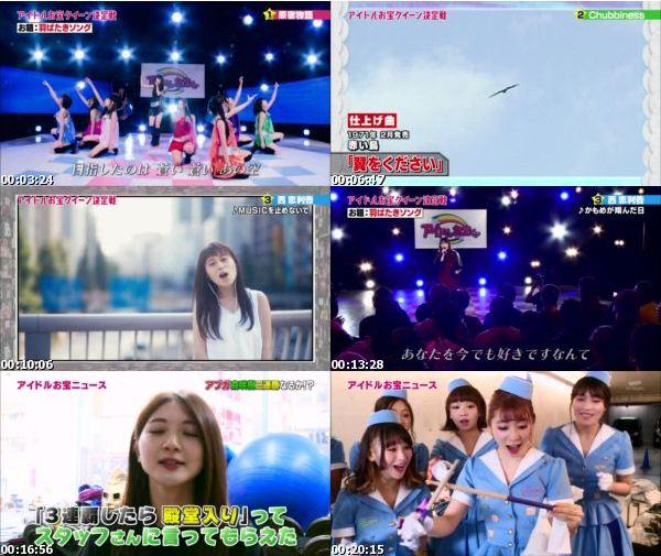 [TV-Variety] アイドルお宝くじ – #86 (TV-ASAHI 2017.01.20)