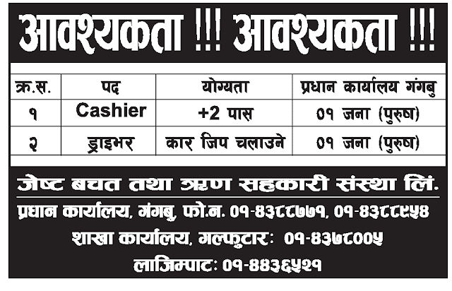 jobs in bank, cooperative apply today jagiredai
