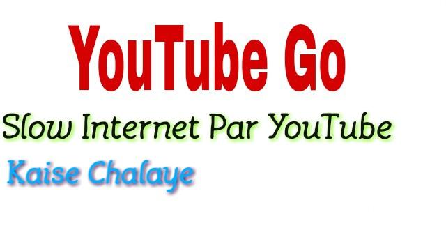 Slow Internet Par YouTube Kaise Chalaye