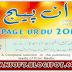 InPage Urdu 2018-19 PC Version Download Latest Update
