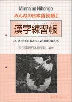 Minna no Nihongo I - Kanji Renshuuchou | みんなの日本語初級 I 漢字練習帳