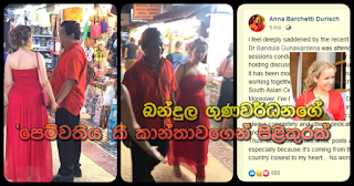 Lady supposed to be Bandula Goonawardena's lover ... replies