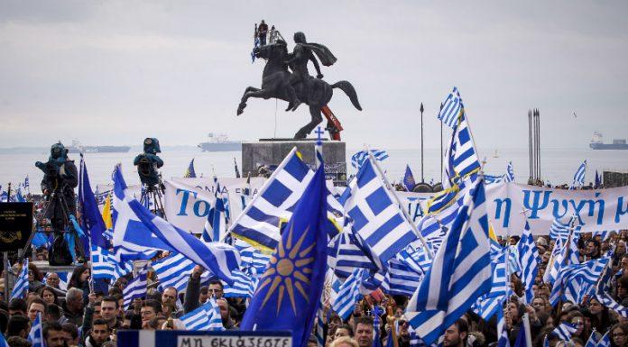 ΣΥΡΙΖΑ Θεσσαλονίκης – Σκουπίδια και ναζιστές όσοι διαδηλώνουν για την Μακεδονία στην πόλη
