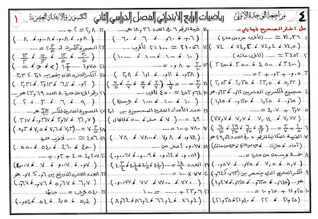 تمارين مراجعة الوحدة الأولى رياضيات