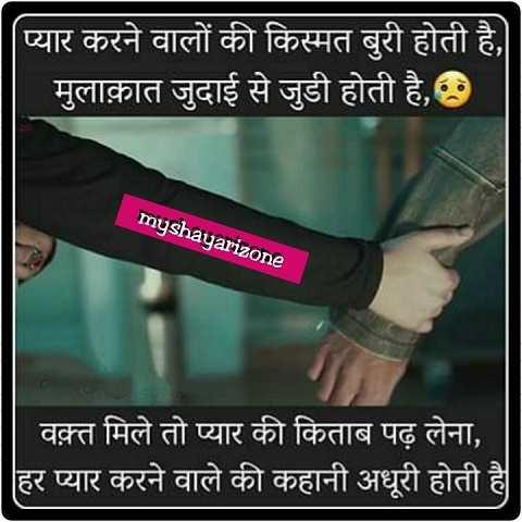 Heart Touching Sad Shayari Love SMS Whatsapp Status