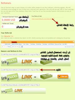 شرح موقع linkbucks للربح من اختصار الروابط وحملات إعلانية ابتداءا من 1$ ل1000 زائر