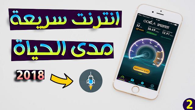 حصريا : تشغيل الأنترنت بسرعة صاروخية مجانا في جميع الدول العربية عبر تطبيق الحاقن 2018 الشرح الثاني✅
