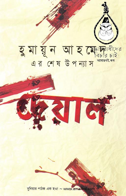 Download Deyal by Humayun Ahmed