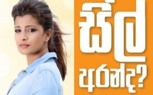 Gossip Chat with Nadeesha Hemamali