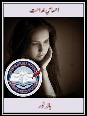 Free download Ehsas e nidamat novel by Hala Noor pdf