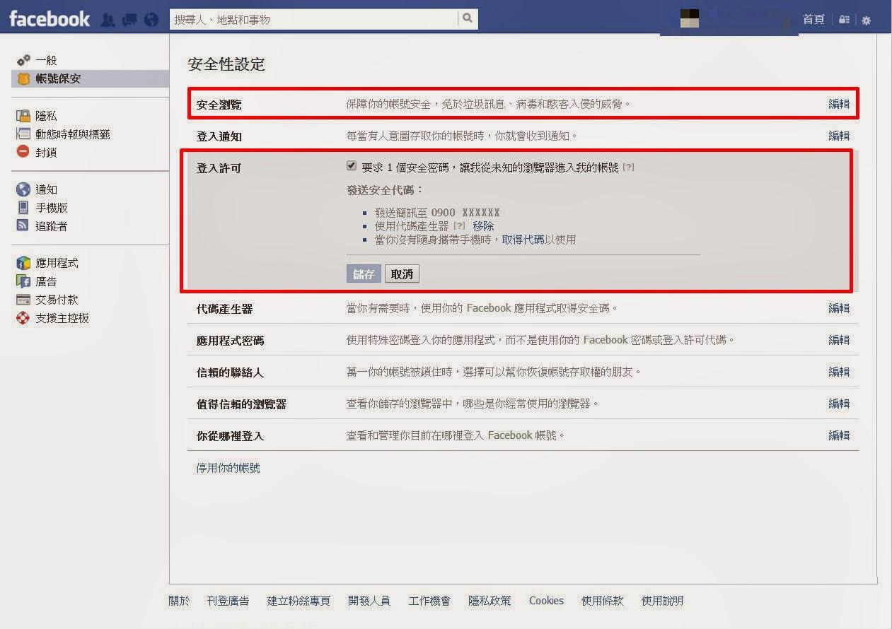 【詐騙】圖文教學-FB帳號被盜怎麼辦?   誰說真相只有一個