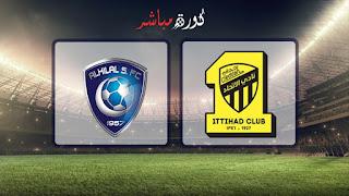 مشاهدة مباراة الإتحاد والهلال بث مباشر 21-02-2019 الدوري السعودي