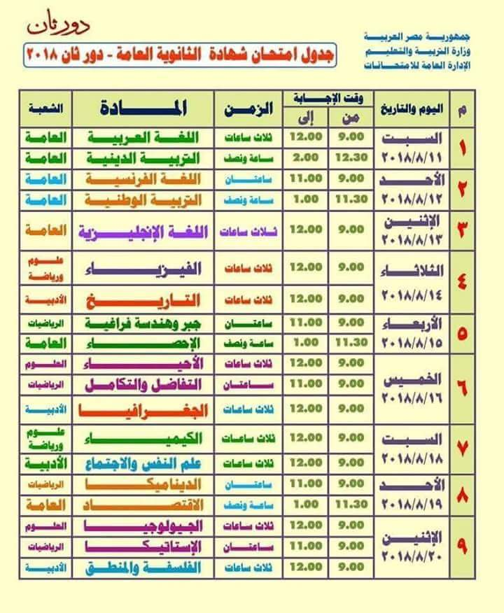جدول امتحانات الثانوية العامة دور أول و ثان 2018,  موعد امتحانات الصف الثالث الثانوى 2018