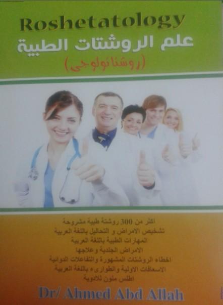 كتاب اطلس 9 الامراض وعلاجها باللغة العربية pdf