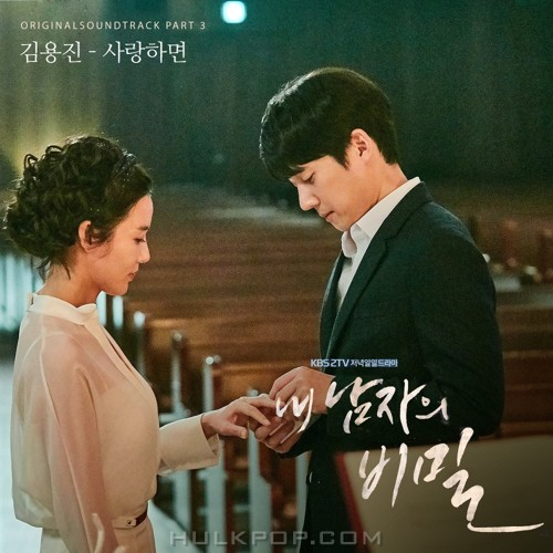 Kim Yong Yin – The Secret of My Love OST Part.3