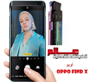 مواصفات هاتف أوبو Oppo Find X
