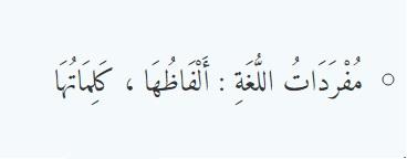 mufradat adalah