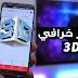 تطبيق لانشر خرافي بمعنى الكلمة و ثلاثي الأبعاد 3D سيجعلك مدمن لهاتفك و بمميزات رائعة 2018