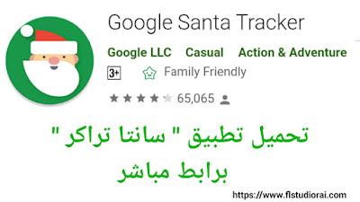 تحميل تطبيق جوجل سانتا تراكرGoogle Santa Tracke apk لتتبع بابا نويل الإحتفال بالعام الجديد