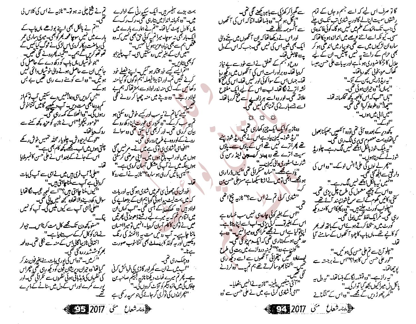 Kitab Dost: Shuaa Digest May 2017 Online Reading