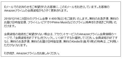 アマゾンプライム会員(Amazon Prime)退会方法_自動更新前のメール通知設定その5