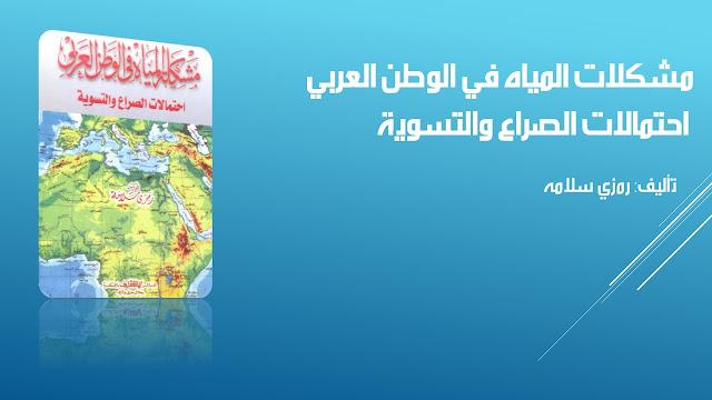 مشكلة المياه في الوطن العربي pdf