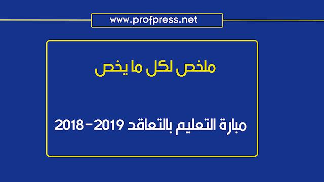 ملخص لكل ما يخص مبارة التعليم بالتعاقد 2019-2018