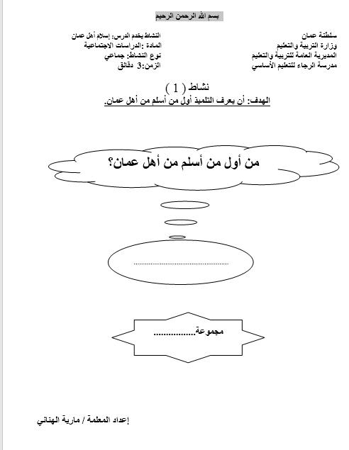 نشاط إسلام أهل عمان