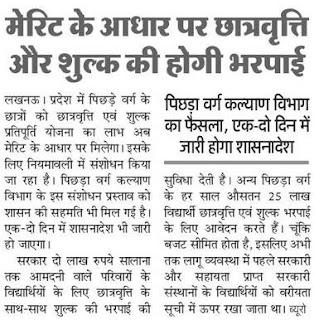 UP Scholarship Merit List 2018: In Uttar Pradesh more than 25 Lakh