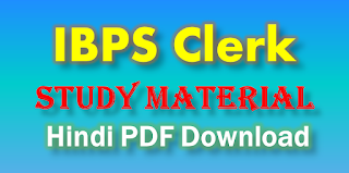 IBPS Clerk Study Material in Hindi
