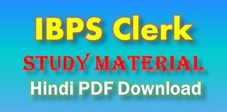 IBPS Clerk Study Material in Hindi