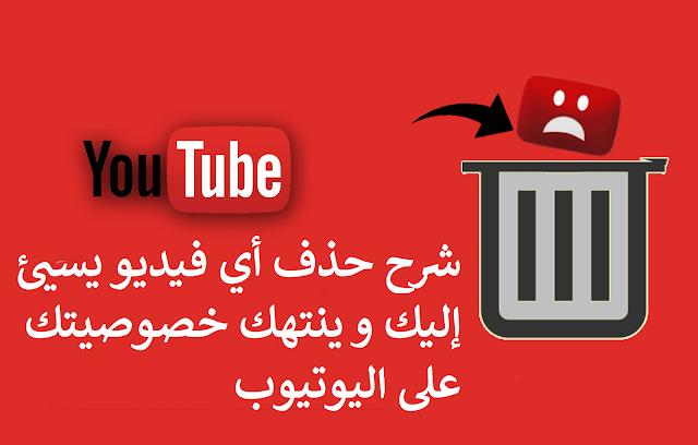 شرح حذف أي فيديو يسيئ إليك و ينتهك خصوصيتك على اليوتيوب