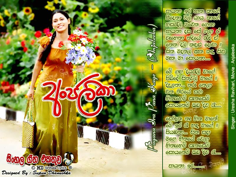 Anithya sinhala movie youtube.