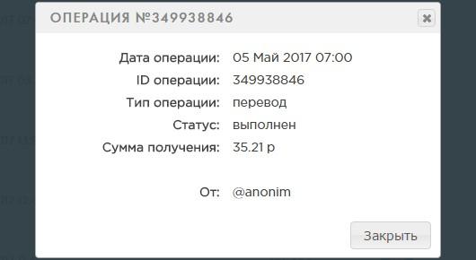 Скриншот выплаты с Payeer